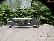 Imagine Bara protectie fata BMW 740 2011 cod 51117183866 Piese Auto