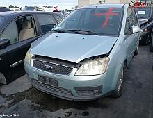 Imagine Dezmembrez Ford C Max Piese Auto
